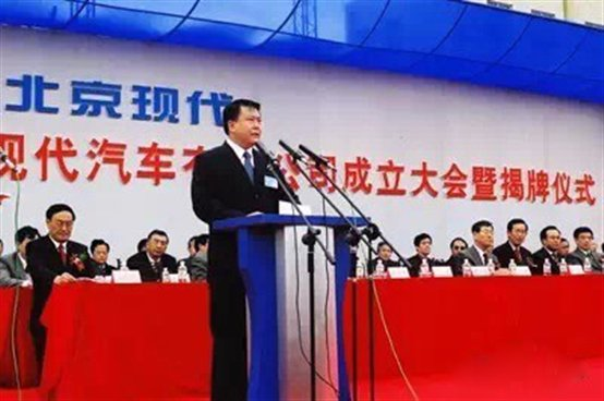 2002年10月18日,北京现代汽车有限公司正式成立,图中发言的正是高清图片