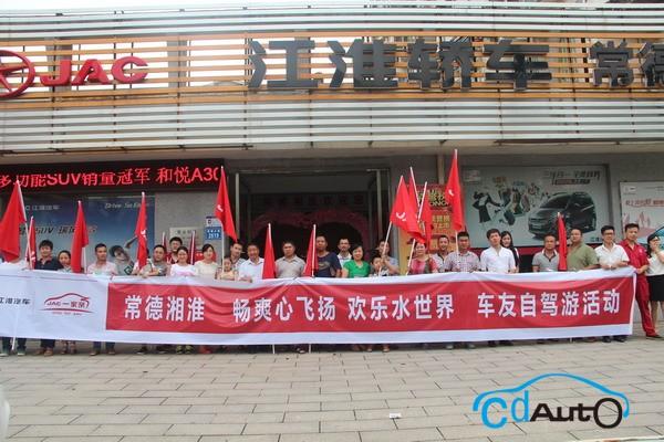 江淮汽车车主20多人参与,组成了以江淮瑞风s3为主导的庞大车高清图片
